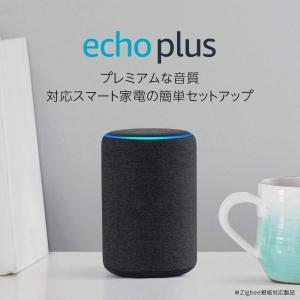 Echo Plus (エコープラス) 第2世代 (Newモデル) - スマートスピーカー with ...