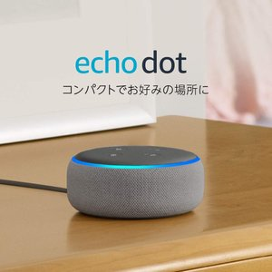 Amazon Echo Dot (第3世代) アマゾン エコードット アレクサ ヘザーグレー スマー...
