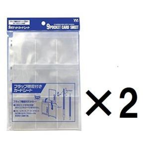 やのまん 9ポケットカードシート(8枚入)×2...の関連商品4