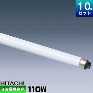 日立 FLR110H・EX-N/A/100-A 直管 蛍光灯 蛍光管 蛍光ランプ 3波長形 昼白色 [10本入][1本あたり765円][セット商品] ラピッドスタート形 あかりん棒
