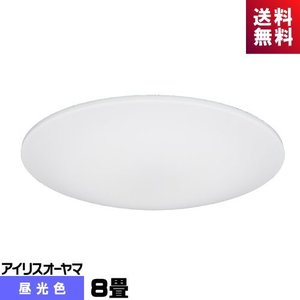 アイリスオーヤマ CL8D-5.0 LEDシー...の関連商品4