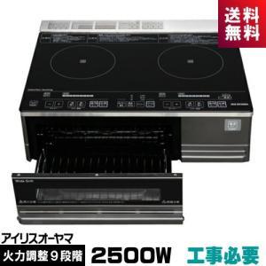 ●メーカー : アイリスオーヤマ ●形番 : IHC-SG221  ●商品サイズ : 幅約59cm×...