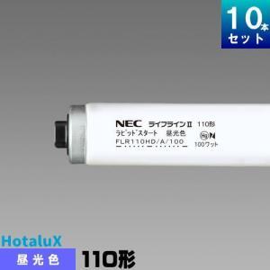 NEC FLR110HD/A/100 直管 蛍光灯 蛍光管 蛍光ランプ 昼光色 [10本入][1本あたり435.2円][セット商品] ライフラインII