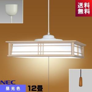 NEC HCDD1250 LEDペンダント 和風 12畳 昼...