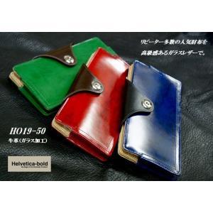 ヘルベチカボールド[HO19]牛革長財布(ガラス加工)日本製 本革 財布 らくらく開閉