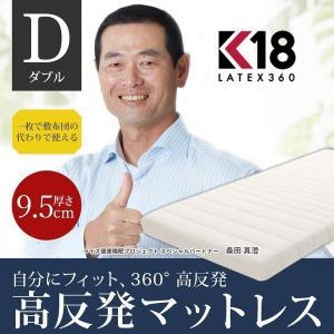 高反発マットレス マットレス ベッド ダブル ラテックス 桑田 真澄 共同開発 K18 ラテックス3...
