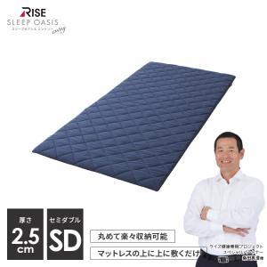 高反発マットレスパッド セミダブル ベッドの上に敷く 厚さ2.5cm 洗える ファイバー スリープオ...