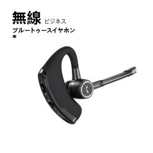 Bluetooth ヘッドセット イヤホン 4.1 ワイヤレス ブルートゥース ヘッドセット 耳掛け...