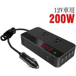200Wカーインバーター コンバーター 車載充電器 DC12VをAC100Vに交換 USB給電4口 ...