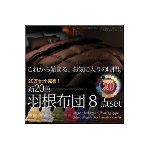 【3年保証】新20色羽根布団8点セット SD(セミダブル)サイズ(和タイプ&ベッドタイプ)T|rising-bed
