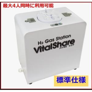 H2 Gas Station VitalShare 【標準仕様】水素ガス吸入器バイタルシェア 水素水生成器 AWH008-1 【水素濃度:20000〜40000ppm】 日省エンジニアリング |rising-jp