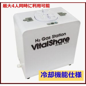 H2 Gas Station VitalShare 【冷却機能仕様】水素ガス吸入器バイタルシェア 水素水生成器 AWH008-2 【水素濃度:20000〜40000ppm】 日省エンジニアリング |rising-jp