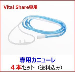 交換用カニューレ(4本セット) VitalShare専用 水素ガス吸入器バイタルシェア  Cannula004  日省エンジニアリング |rising-jp