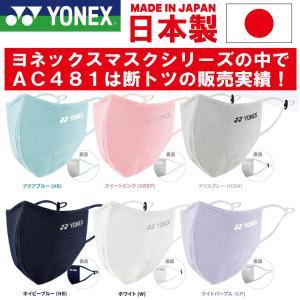 ヨネックス マスク 3Dベリークールマスク UVカット スポーツマスク 夏用 快適 大人 子供用 日本製 AC481の画像