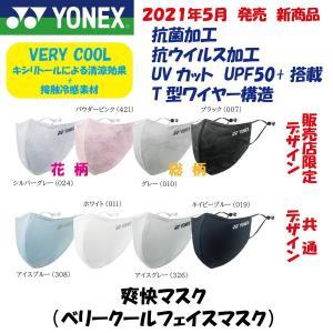 【3枚以上 10%OFFクーポンあり9/25まで】ヨネックス 爽快 マスク 3Dベリークールマスク ...