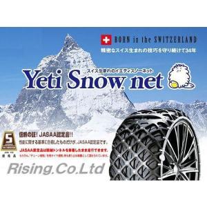 イエティスノーネット Yeti Snow Net サイズ 235/65-15 品番 6280 スイス生まれのスノーネット【送料無料】