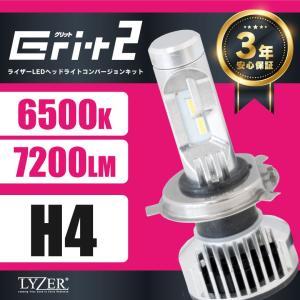 LYZER ライザー LEDヘッドライトコンバージョンキット 6500ケルビン GRIT2 グリット...