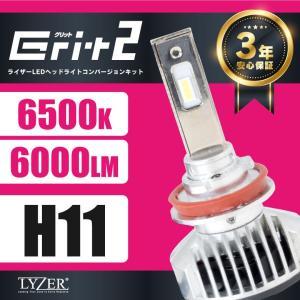 LYZER ライザー LEDヘッドライト LEDフォグランプ コンバージョンキット GRIT2 グリ...