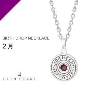 ライオンハート バースドロップネックレス/2月アメジストカラー/シルバー925 1NE208B LION HEART BIRTH DROP コイン 誕生石カラー 紫|rismtown-y