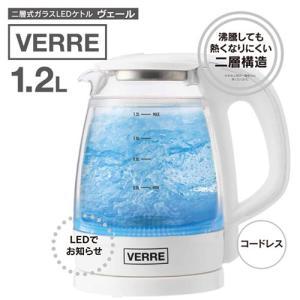LEDケトル二重式ガラスLEDケトル VERRE(ヴェール)1.2L