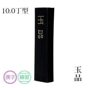 固形墨 書道 墨運堂 玉品 10.0丁型|rissei
