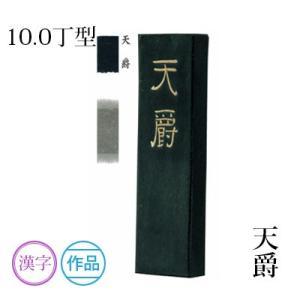 固形墨 書道 墨運堂 天爵 10.0丁型|rissei