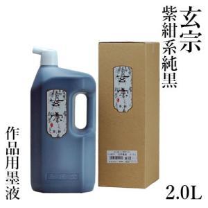 墨液 書道 墨汁 墨運堂 玄宗 墨液 2.0L|rissei