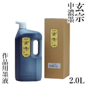 墨液 書道 墨汁 墨運堂 玄宗 中濃墨液 2.0L|rissei