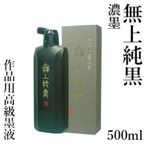 墨液 書道 墨汁 墨運堂 墨液 無上純黒(濃墨) 500ml|rissei