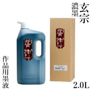 墨液 書道 墨汁 墨運堂 玄宗 濃墨液 2.0L|rissei