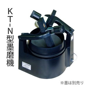 墨磨り機 書道 墨運堂 KT-N型墨磨機|rissei