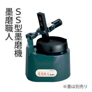墨磨り機 書道 墨運堂 SS型墨磨機 墨磨職人|rissei