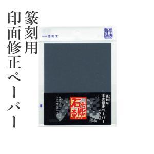 篆刻用品 墨運堂 篆刻用印面修正ペーパー|rissei