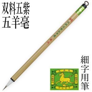 書道筆 細字用 唐筆 小筆 写経 栗成 特製 双料五紫五羊|rissei