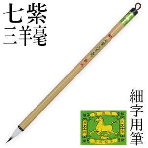 書道筆 細字用 唐筆 小筆 写経 栗成 特製 七紫三羊毫|rissei