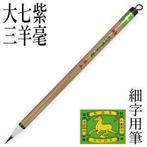 書道筆 細字用 唐筆 小筆 写経 栗成 特製 大七紫三羊毫|rissei