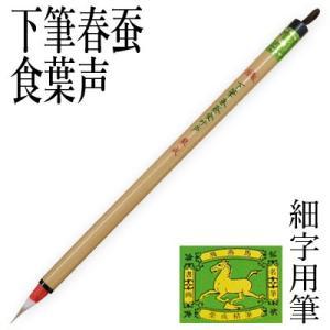 書道筆 細字用 唐筆 小筆 写経 栗成 特製 下筆春蚕食葉声|rissei