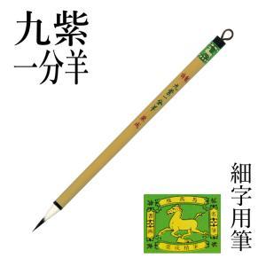 書道筆 細字用 唐筆 小筆 写経 栗成 特製 九紫一分羊|rissei