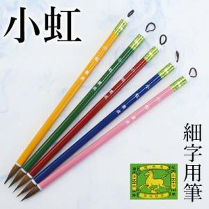 書道筆 栗成 小筆 細字用 学童 初心者 小虹|rissei