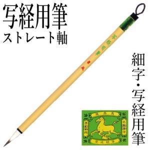 書道筆 小筆 細字用 栗成 写経用筆(ストレート軸)|rissei