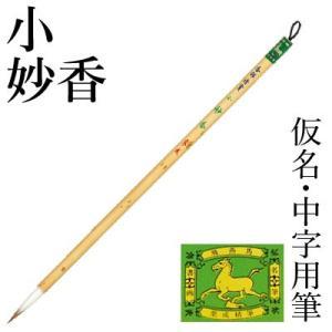 書道筆 中筆 仮名用 栗成 小 妙香 香邨清賞 rissei