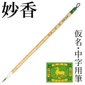 書道筆 中筆 仮名用 栗成 妙香 香邨清賞 rissei