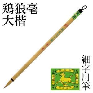 書道筆 細字用 唐筆 小筆 栗成 特製 鶏狼毫大楷|rissei