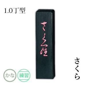 固形墨 書道 呉竹 さくら 1.0丁型|rissei