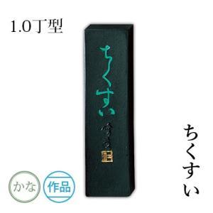 固形墨 書道 呉竹 ちくすい 1.0丁型|rissei
