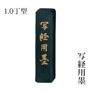 固形墨 書道 呉竹 写経用墨 1.0型|rissei