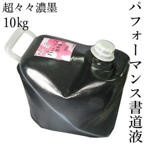 書道用液 墨液 墨汁 パフォーマンス 呉竹 パフォーマンス書道液 10kg|rissei