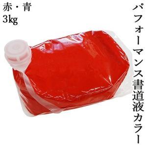 書道用液 墨液 墨汁 パフォーマンス 呉竹 パフォーマンス書道液カラー 3kg|rissei