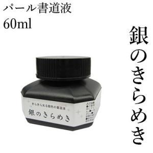 書道用液 墨液 パフォーマンス 呉竹 パール書道液 銀のきらめき 60ml|rissei