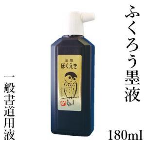 墨液 書道 墨汁 栗成 ふくろう 180ml rissei